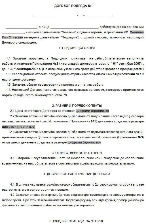 договор на внедрение программного обеспечения образец - фото 2